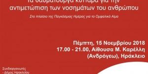 Εβδομάδα Ενημέρωσης και Εκδηλώσεων στο Ηράκλειο από τον Δήμο Ηρακλείου και την Δημόσια Τράπεζα Ομφαλικών Βλαστοκυττάρων Κρήτης