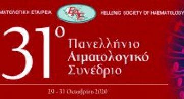 31ο Πανελλήνιο Αιματολογικό Συνεδρίο / Α Ανακοίνωση - Παράταση Υποβολής Εργασιών έως την Πέμπτη 3 Σεπτεμβρίου 2020