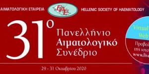 31ο Πανελλήνιο Αιματολογικό Συνεδρίο / Ά Ανακοίνωση