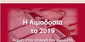Σεμινάριο «Η Αιμοδοσία το 2019 - Αιχμές στην επιλογή του αιμοδότη και στην ποιότητα» - Ακαδημία Αιμοδοσίας Ε.Α.Ε - 27 & 28 Σεπτεμβρίου 2019, Αθήνα