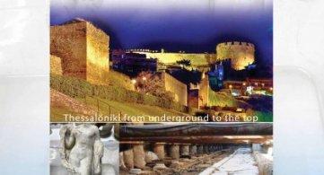 3rd Greco-Israeli Hematology Meeting - May 2020 - Thessaloniki