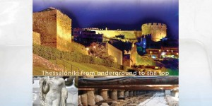 3rd Greco-Israeli Hematology Meeting - May 2020 - Thessaloniki