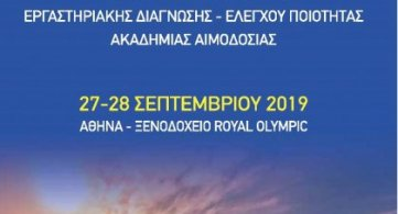 Προκαταρκτικό Πρόγραμμα Εκδήλωσης Τμημάτων «Λεμφοϋπερπλαστικών Νόσων», «Εργαστηριακής Διάγνωσης & Ελέγχου Ποιότητας», «Παιδιατρικής Αιματολογίας» και Ακαδημίας Αιμοδοσίας Ε.Α.Ε 27 & 28 Σεπτεμβρίου 2019 – Αθήνα, Ξενοδοχείο ROYAL OLYMPIC