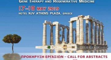 Πανελλήνιο Συνέδριο Ελληνικής Εταιρείας Γονιδιακής Θεραπείας και Αναγεννητικής Ιατρικής