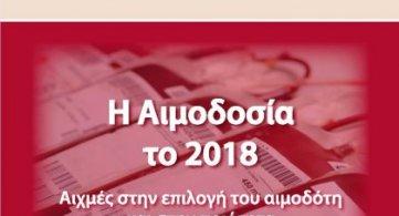 ΠΑΡΟΥΣΙΑΣΕΙΣ ΣΕΜΙΝΑΡΙΟΥ ΑΚΑΔΗΜΙΑΣ ΑΙΜΟΔΟΣΙΑΣ ΕΑΕ - 11 & 12 Οκτωβρίου 2018, Θεσσαλονίκη