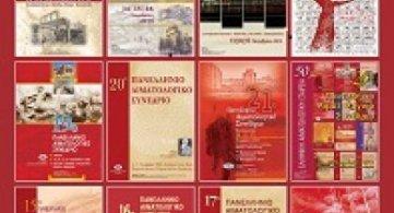 Δελτίο Τύπου 30ο Πανελλήνιο Αιματολογικό Συνέδριο