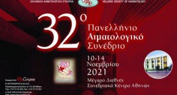 32ο ΠΑΝΕΛΛΗΝΙΟ ΑΙΜΑΤΟΛΟΓΙΚΟ ΣΥΝΕΔΡΙΟ - ΠΡΟΓΡΑΜΜΑ
