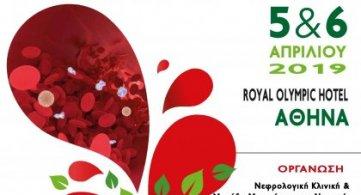 ΔΙΗΜΕΡΙΔΑ : ΑΝΟΣΟΛΟΓΙΑ ΤΗΣ ΜΕΤΑΜΟΣΧΕΥΣΗΣ, 5-6 Απριλίου 2019, Royal Olympic Αθήνα