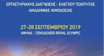 Πρόγραμμα Εκδήλωσης Τμημάτων «Λεμφοϋπερπλαστικών Νόσων», «Εργαστηριακής Διάγνωσης & Ελέγχου Ποιότητας», «Παιδιατρικής Αιματολογίας» και Ακαδημίας Αιμοδοσίας Ε.Α.Ε 27 & 28 Σεπτεμβρίου 2019 – Αθήνα, Ξενοδοχείο ROYAL OLYMPIC